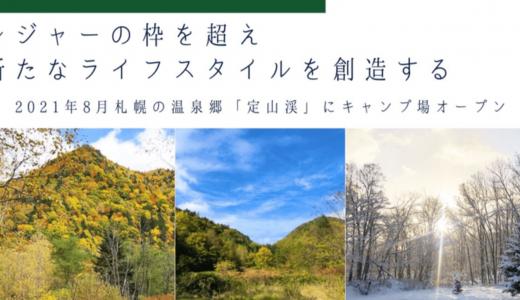 【晴好雨喜−SEICOU UKI–】定山渓に7,500坪の土地を開拓したドッグラン併設のキャンプ場がオープン!