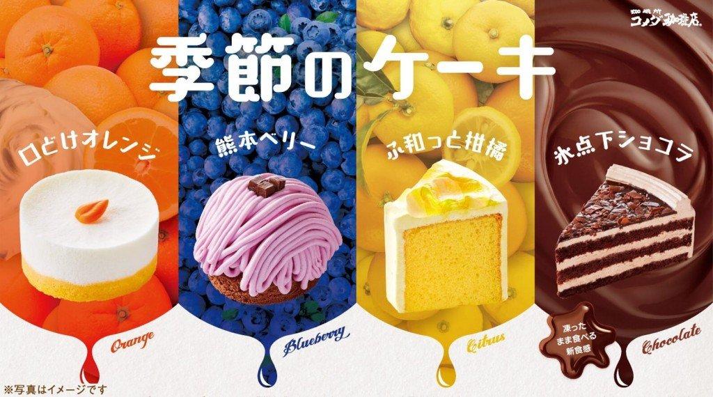 コメダ珈琲店の『口どけオレンジ』『熊本ベリー』『ふ和っと柑橘』『氷点下ショコラ』
