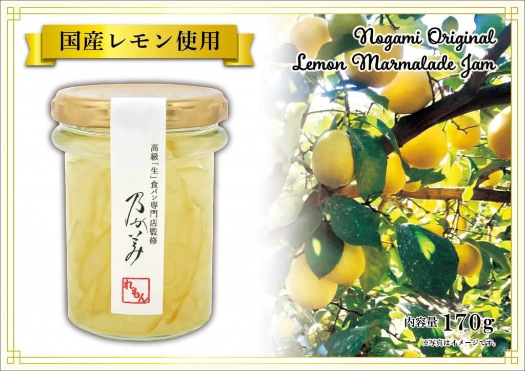 高級「生」食パン専門店「乃が美」の『レモンマーマレードジャム』