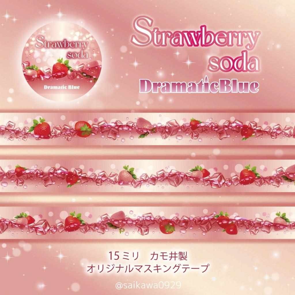 DramaticBlueの『いちごソーダのマスキングテープ「Strawberry Soda」』