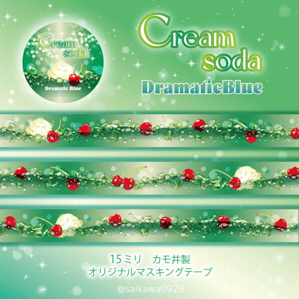 DramaticBlueの『クリームソーダのマスキングテープ「Cream soda」』