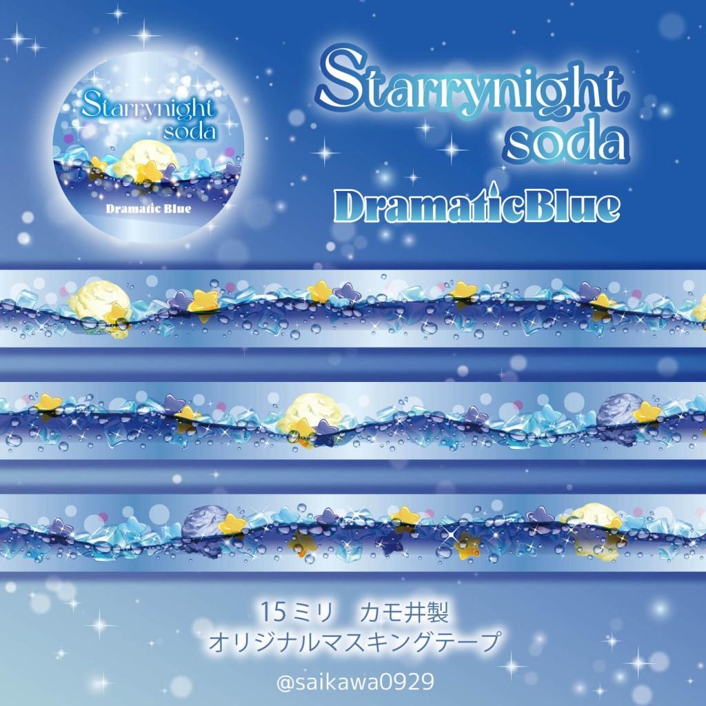 DramaticBlueの『星空ソーダのマスキングテープ「Starrynight soda」』