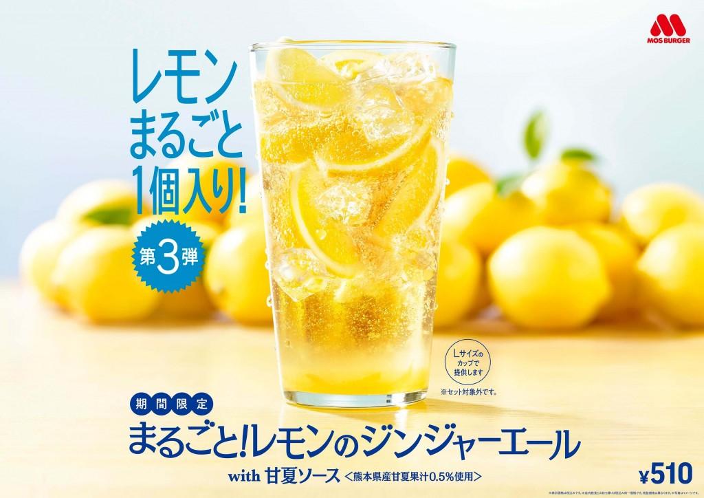 モスバーガーの『まるごと!レモンのジンジャーエールwith甘夏ソース <熊本県産甘夏果汁0.5%使用>』と『甘夏 ジンジャーエール <熊本県産甘夏果汁0.5%使用>』