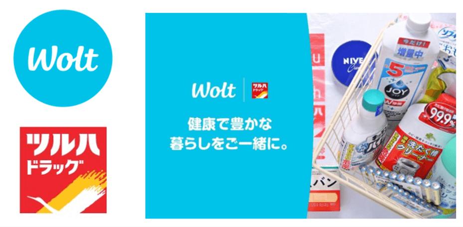 Wolt(ウォルト)×ツルハのデリバリーサービス