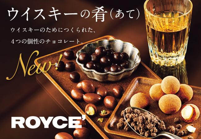 ロイズの『ウイスキーの肴(あて)』
