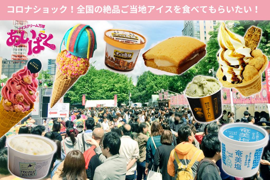 あいぱく(アイスクリーム万博)のクラウドファンディング『アイスを食べて支援につながるプロジェクト』