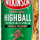 「ウィルキンソン タンサン」を使った『「ウィルキンソン」・ハイボール期間限定ジンジャエール』が5月18日(火)より発売!