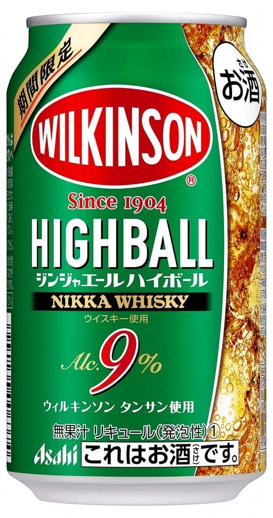「ウィルキンソン」・ハイボール期間限定ジンジャエール