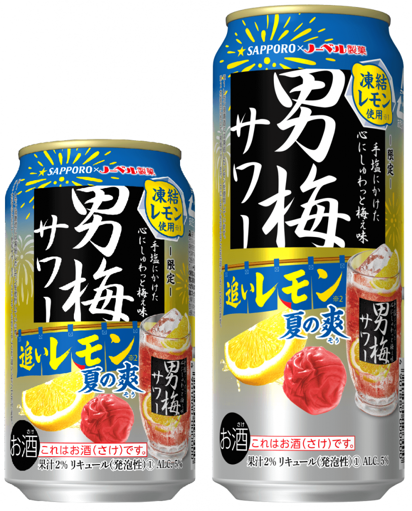 『サッポロ 男梅サワー 追いレモン 夏の爽』
