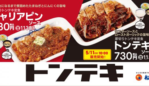 松屋から「厚切りトンテキ定食-トンテキソース」が5月11日(火)より発売!