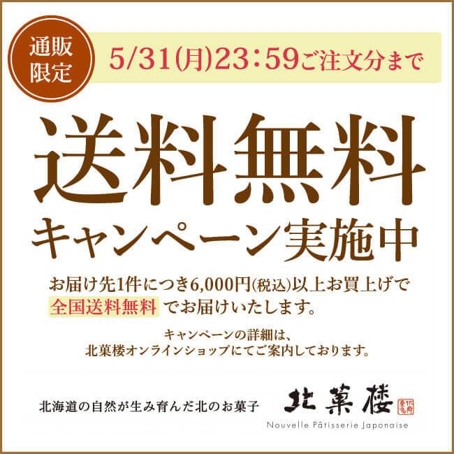 北菓楼『送料無料キャンペーン』