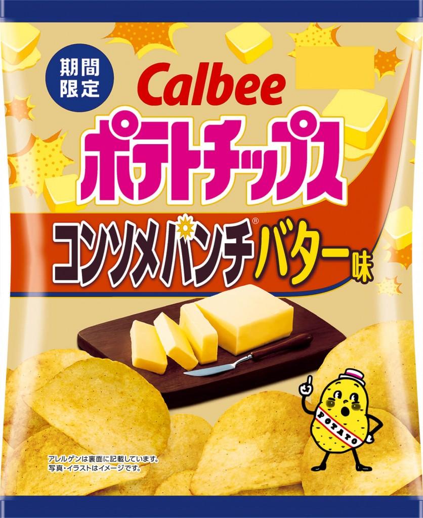 『ポテトチップス コンソメパンチバター味』