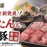 しゃぶ葉から贅沢な美味しさ『牛たん&鹿児島産黒豚食べ放題』が開始!