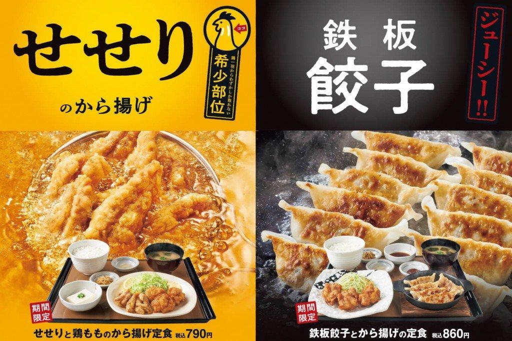 やよい軒の『せせりと鶏もものから揚げ定食』・『鉄板餃子とから揚げの定食』