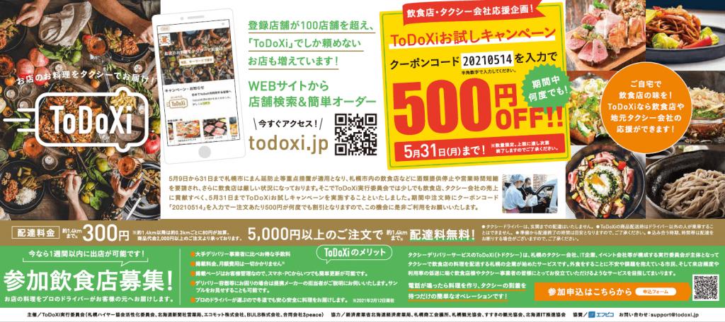 ToDoXi『ToDoXiお試しキャンペーン』