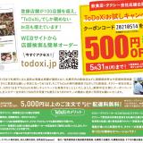 札幌のタクシーデリバリー「ToDoXi」が500円割引となる『ToDoXiお試しキャンペーン』を5月14日(金)より開催!