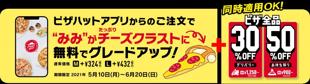 ピザハットの「たっぷりチーズクラスト」の料金が無料になるキャンペーン