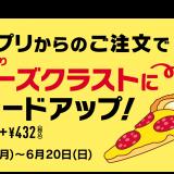 """ピザハットが創業63周年の感謝の気持ちを込め""""みみ""""にチーズを巻いた生地「たっぷりチーズクラスト」の無料キャンペーンを5月10日(月)より開催!"""
