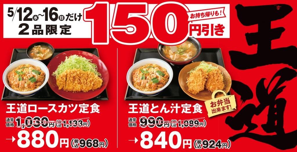 とんかつ専門店「かつや」『王道ロースカツ定食』・『王道とん汁定食』の値引きキャンペーン