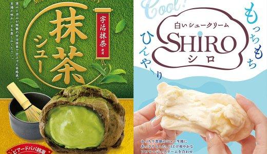 シュークリーム専門店 ビアードパパから期間限定の『抹茶シュー』&『SHIRO』が発売中!