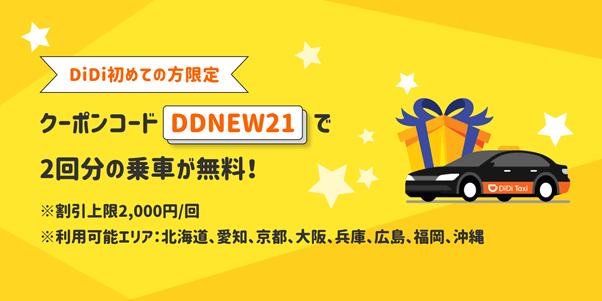 『DiDi初めての方限定!2回乗車無料キャンペーン』