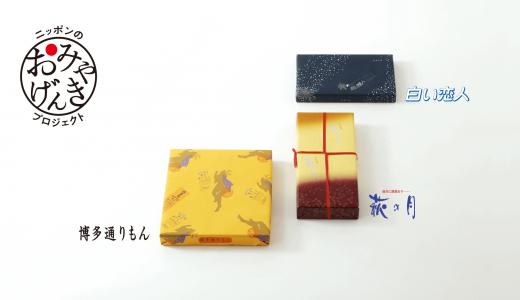「白い恋人×萩の月×博多通りもん」銘菓3社による夢のコラボ商品『おみやげんきBOX』が5月16日(日)より特設サイトで発売!