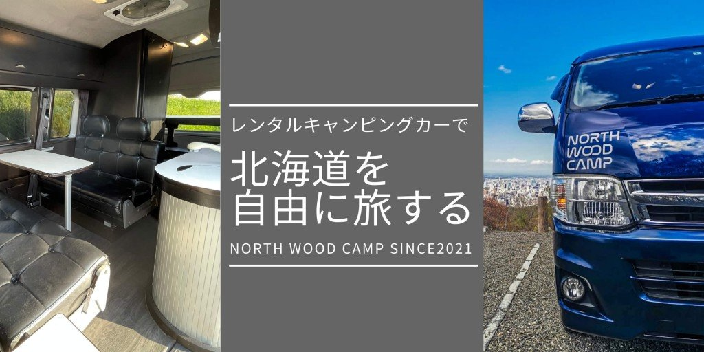NORTH WOOD CAMP