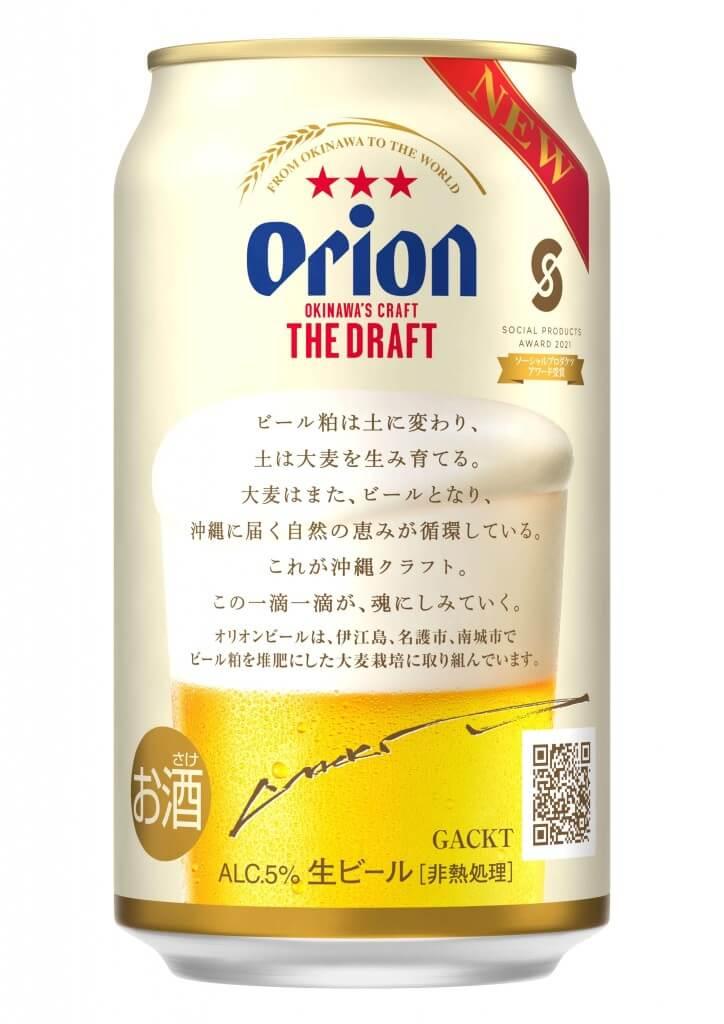『オリオン ザ・ドラフトGACKTデザイン缶』