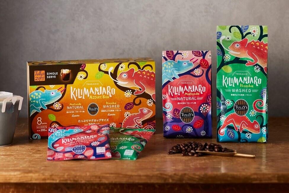 タリーズコーヒーの『キリマンジャロ イロンバ ウォッシュド』・『キリマンジャロ マトゥンダ ナチュラル』・『タリーズジップス シングルサーブ キリマンジャロ アソートBOX 8P』