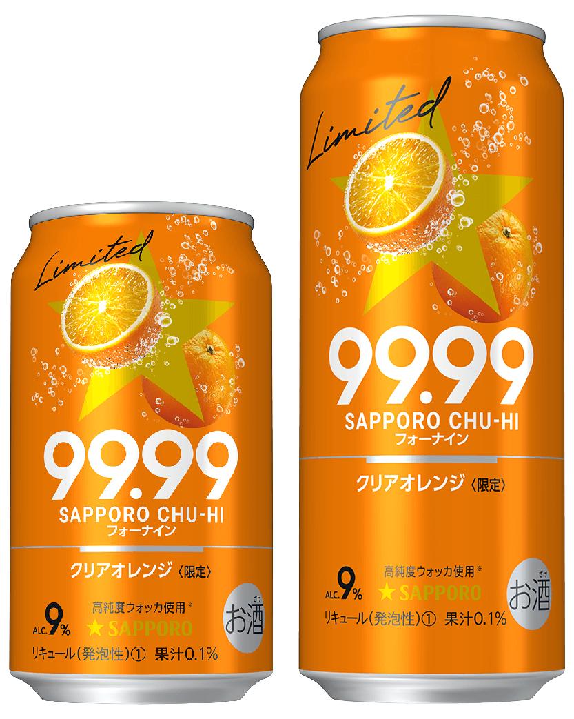 『サッポロチューハイ99.99クリアオレンジ』