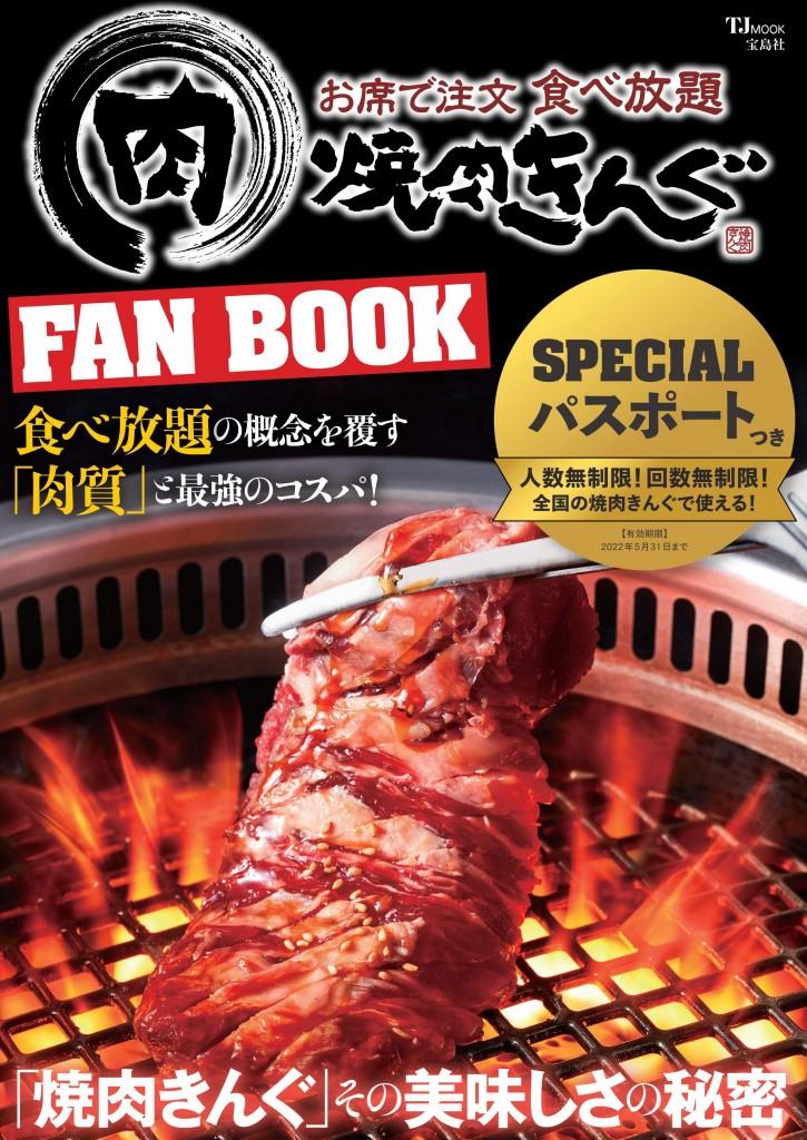 焼肉きんぐ FAN BOOK