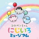 札幌パルコにて「コウペンちゃん」の4周年を記念した展覧会『コウペンちゃん にじいろミュージアム』が6月11日(金)より開催!