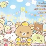 リラックマとすみっコぐらしが夢のコラボ!『リラックマ&すみっコぐらしフェスティバル 札幌会場』が9月17日(金)よりサッポロファクトリーで開催!