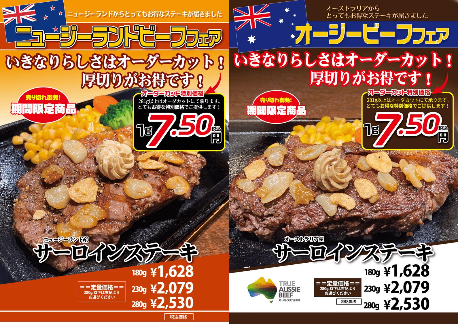 いきなりステーキの『ニュージーランド産・オーストラリア産ステーキキャンペーン』