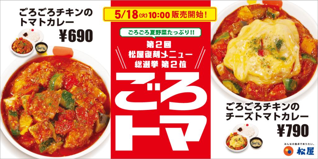 松屋の『ごろごろチキンのトマトカレー』