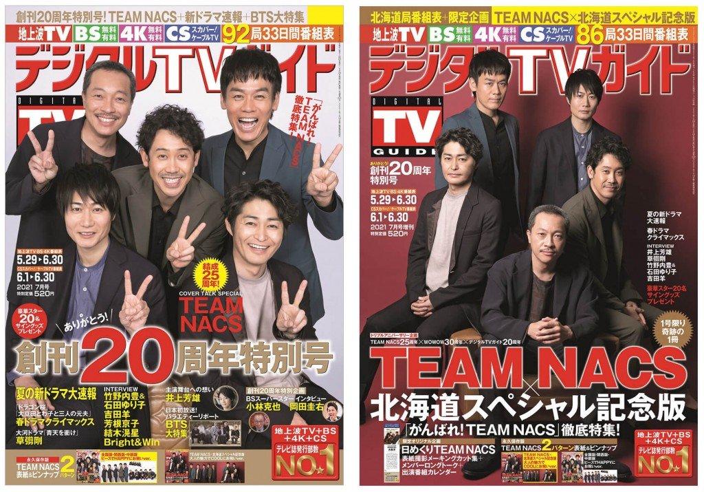 『デジタルTVガイド 2021年7月号』・『デジタルTVガイド全国版2021年7月号増刊 TEAM NACS×北海道スペシャル記念版』