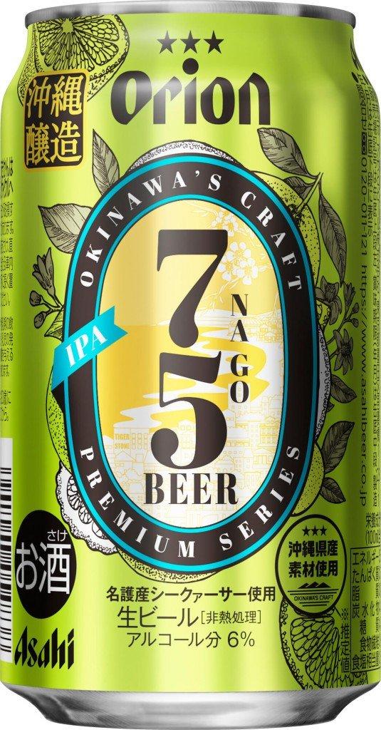 『アサヒ オリオン75BEER(ナゴビール)IPA』