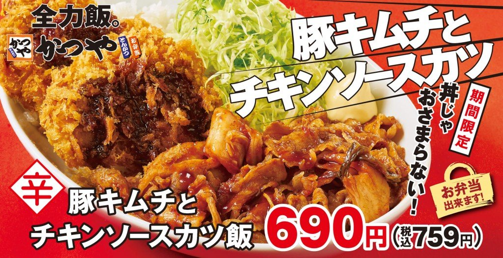 とんかつ専門店「かつや」の『豚キムチとチキンソースカツ飯』