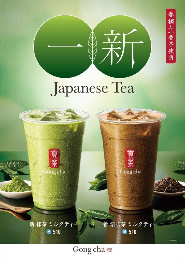 ゴンチャの『新 抹茶 ミルクティー』・『新 焙じ茶 ミルクティー』