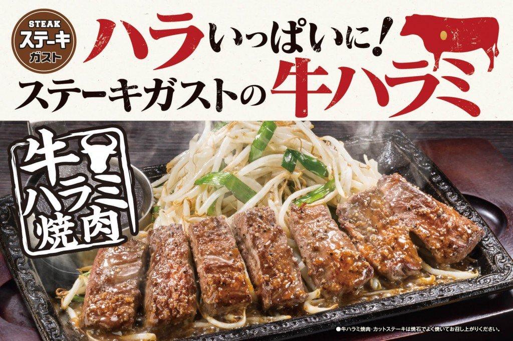 ステーキガスト『牛ハラミ焼肉』フェア