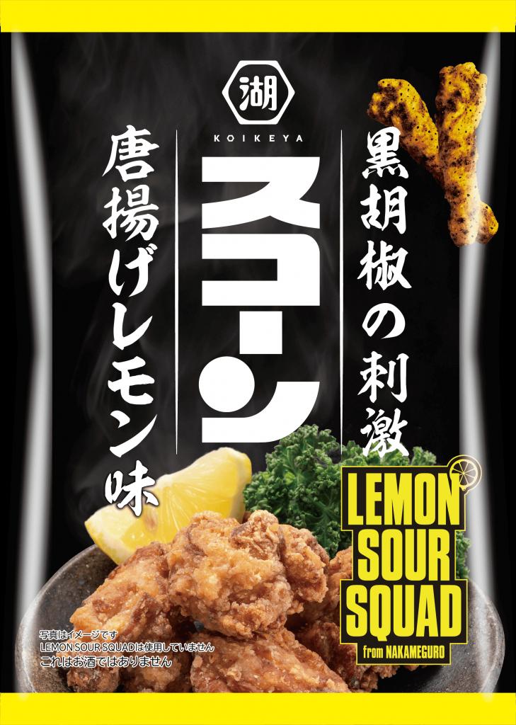 『スコーン 唐揚げレモン』