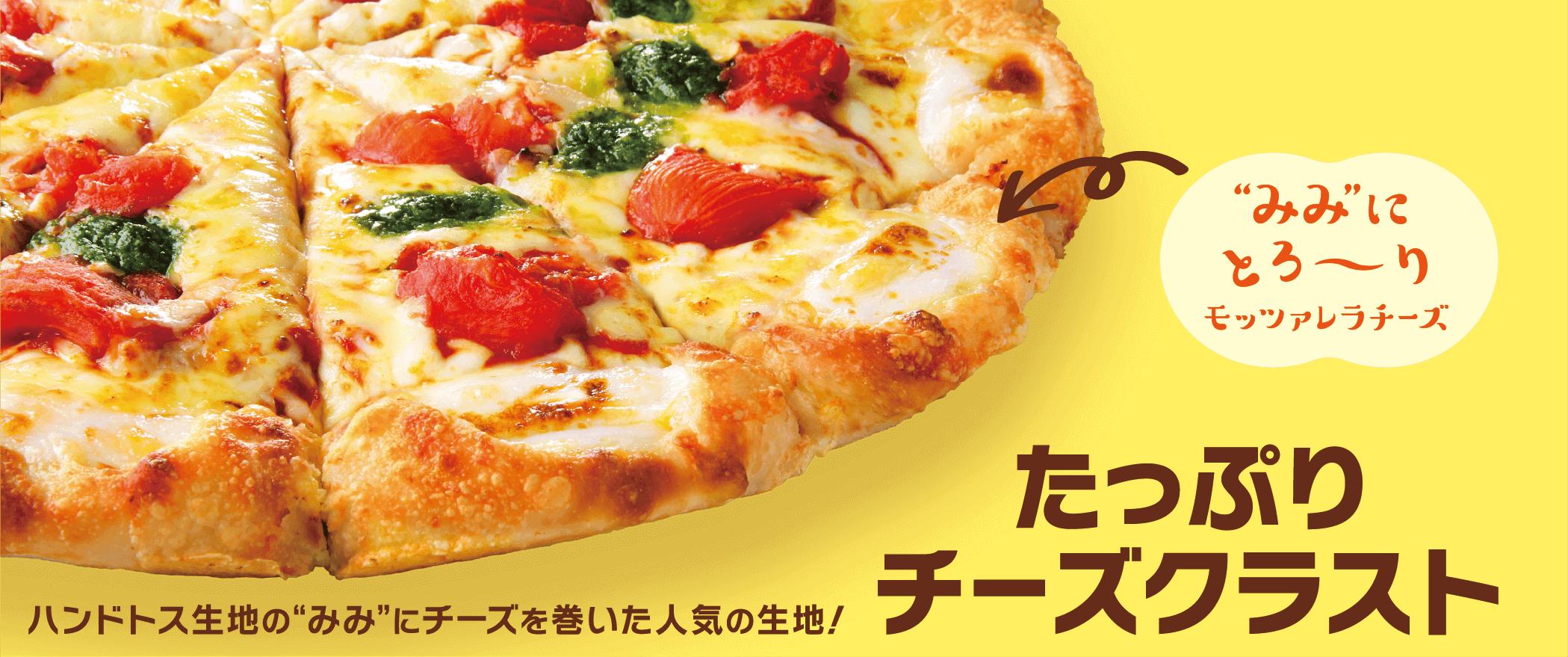 ピザハットの「たっぷりチーズクラスト」