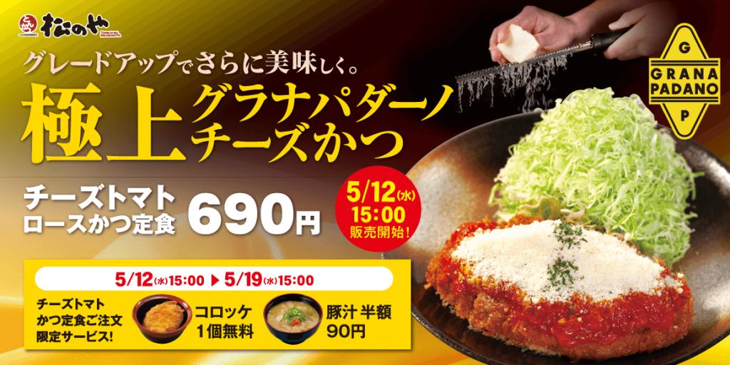 松のやの『チーズトマトかつ』