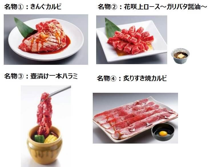 焼肉きんぐ FAN BOOK-肉へのこだわり!食べ放題とは思えぬ美味しさ
