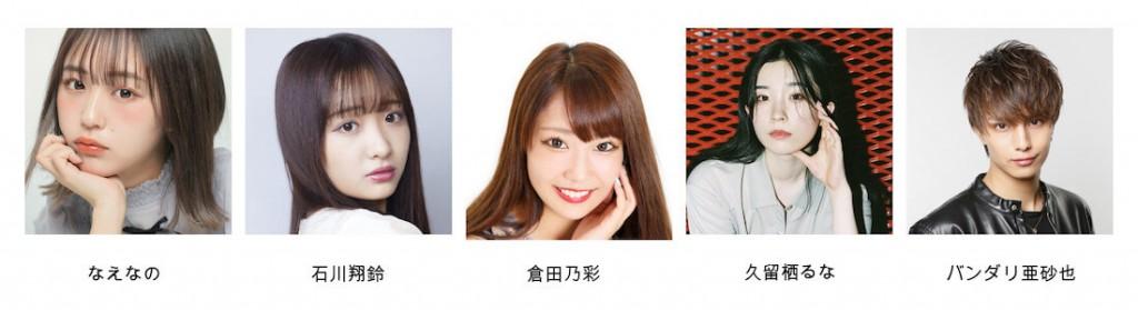 札幌コレクション 2021 ONLINE-Z世代を代表する人気ゲスト