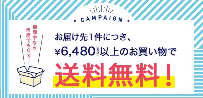ロイズの送料無料キャンペーン