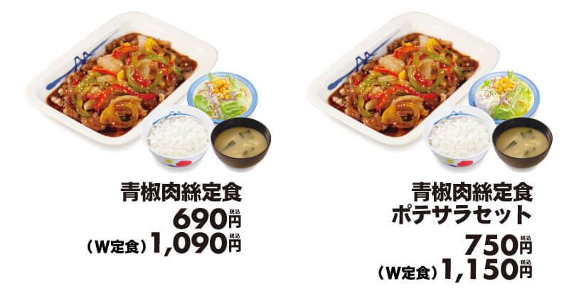 松屋の『青椒肉絲定食』