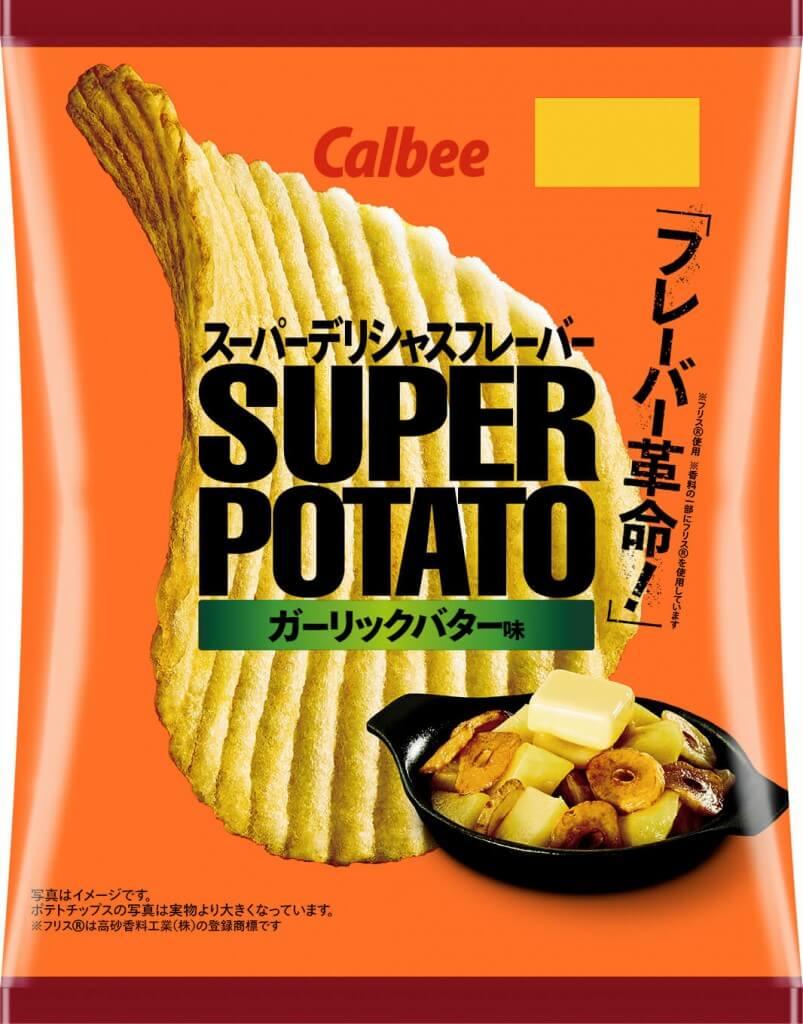 『スーパーポテト ガーリックバター味』
