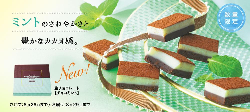 ロイズの『生チョコレート[チョコミント]』