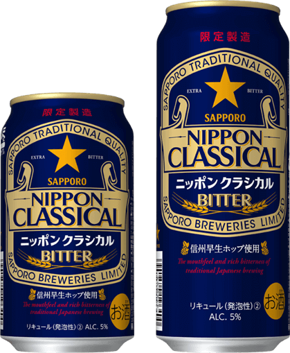 『サッポロ NIPPON CLASSICAL BITTER』